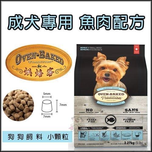 『寵喵樂旗艦店』烘焙客(非吃不可)Oven-Baked《成犬-魚肉(小顆粒)》12.5磅