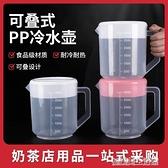 塑料冷水壺超大容量涼水壺耐高溫耐熱奶茶店果汁壺帶蓋量杯帶刻度