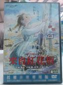 影音專賣店-P06-009-正版DVD*動畫【來自紅花坂】-宮崎駿