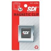 SDI方型強力磁夾35mm*35mm(中)【愛買】