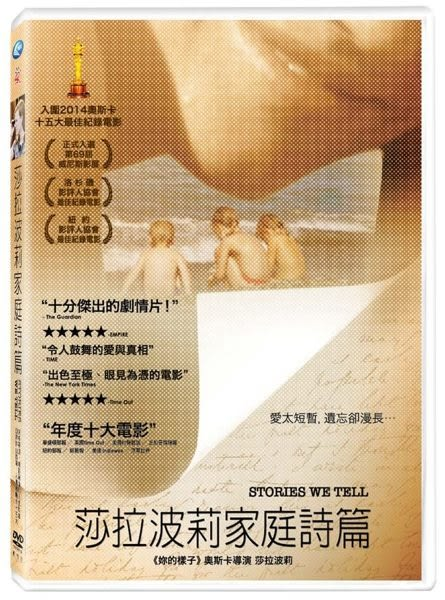莎拉波莉家庭詩篇 DVD  (購朝8) 4712831587334