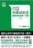 (二手書)圖解刑事訴訟法:國家考試的第一本書(第三版)