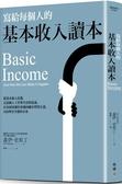 寫給每個人的基本收入讀本:從基本收入出發,反思個人工作與生活的...【城邦讀書花園】