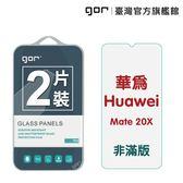 【GOR保護貼】華為 Mate 20X 9H鋼化玻璃保護貼 huawei mate20x 全透明非滿版2片裝 公司貨 現貨