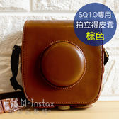 菲林因斯特《富士 SQ10 磁扣皮套 棕色 》Fujifilm SQUARE 數位拍立得 專用 可鎖腳架 附同色背帶