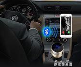車載MP3播放器藍芽接收器汽車點煙器式音樂隨身碟aux主機充電器  麥琪精品屋