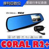 CORAL R2+(附16G) 後視鏡前後雙錄行車紀錄器【摩利亞】