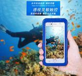 手機防水袋潛水套觸屏水下拍照iphone6/6S/7/8/8plus蘋果X專用殼 溫暖享家