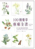 100種藥草療癒全書:史上最完整的西洋藥草寶典,100種藥草圖解X藥草的使用&應用..