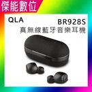 QLA BR928S 真無線藍牙音樂耳機 藍芽耳機 IPX7結構防水 原廠保固一年