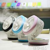 噴霧迷你電風扇學生宿舍USB可充電手持冷風扇便攜臺式加濕小風扇 嬡孕哺