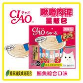 【日本直送】CIAO 啾嚕肉泥-量販包-鮪魚綜合口味 14g*20條 (SC-194) 可超取 (D002B60)
