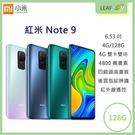 【公司貨】Xiaomi 紅米 Note 9 6.53吋 4G/128G 4800萬畫素 四鏡頭高畫質 後置指紋辨識 智慧型手機