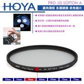 《飛翔無線3C》HOYA PRO 1D SOFTON A 廣角薄框 多層鍍膜 柔焦鏡片 58mm 相機鏡頭