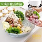 水果盤火鍋拼盤瀝水籃家用雙層分格蔬菜洗菜盆【輕奢時代】