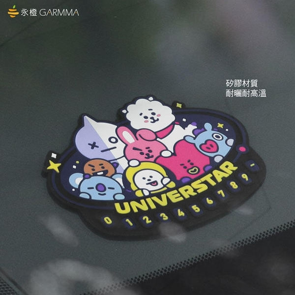 【玩樂小熊】永橙 GARMMA 宇宙明星BT21 臨時停車專用號碼牌