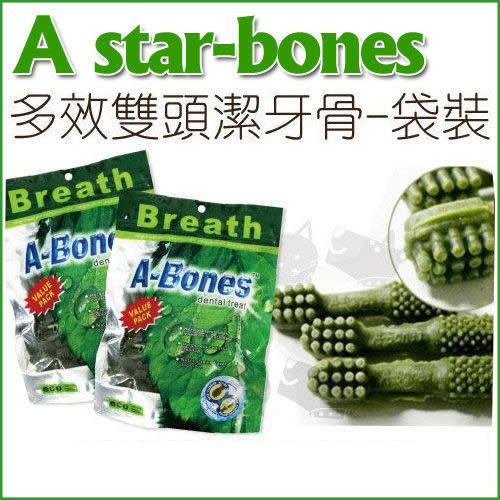 [寵樂子]《美國A Star - Bones》多效雙頭潔牙骨(二代狠牙棒360度)SS/S/M/L/LL 大包裝