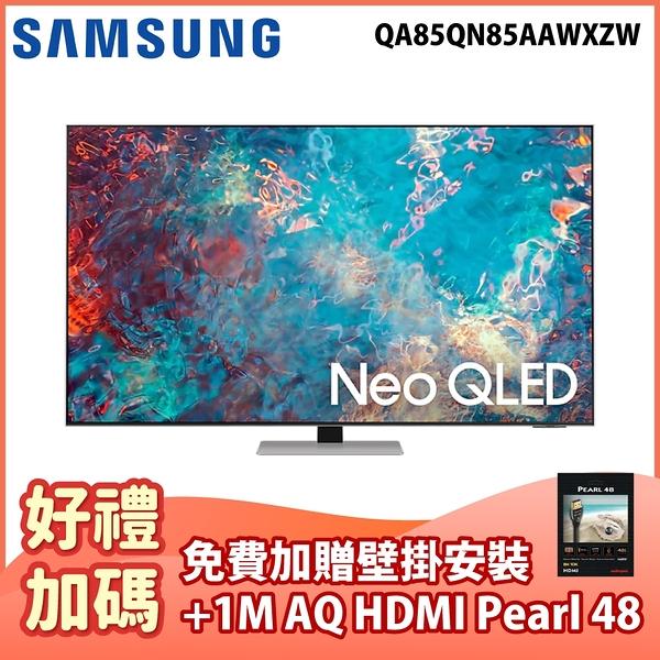 【贈基本壁掛安裝+1米 AQ HDMI Pearl 48】[SAMSUNG 三星]85型 Neo QLED 4K 量子電視 QA85QN85AAWXZW / QA85QN85AA