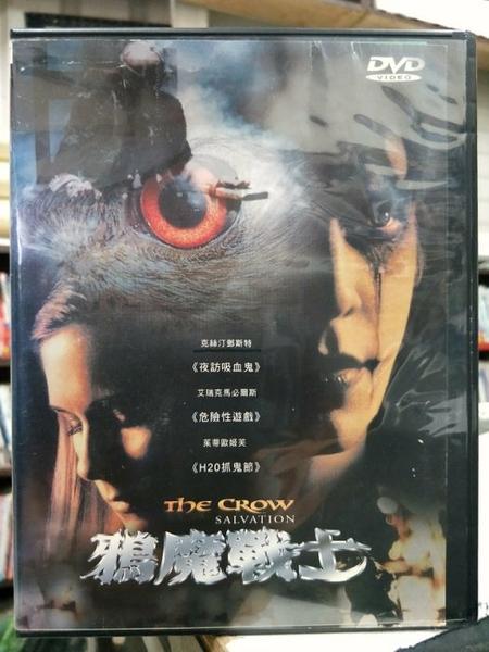 挖寶二手片-D49-正版DVD-電影【鴉魔戰士】-艾瑞克馬畢爾斯 克絲汀鄧斯特 茱蒂歐姬芙(直購價)