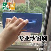 誠成紗窗刷紗窗專用清潔擦窗器免拆洗紗窗器隱型紗窗專用除灰除毛HM 金曼麗莎