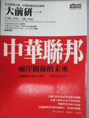 【書寶二手書T1/政治_GPS】中華聯邦_大前研一