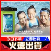 [24H 台灣現貨] 手機防水袋 附掛繩 運動手機套 臂套玩水專用 觸控可肩背手機袋 i7 i8 ix