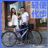 26寸男士城市騎行輕便代步自行車普通通勤車成人男老式普通單車igo『韓女王』