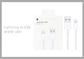 【贈iPhone傳輸線套】Apple 原廠 Lightning 對 USB 連接線 1M (MXL2FE/A)