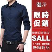 『潮段班』【HJ000088】17色韓版純色修身剪裁長袖襯衫