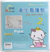 Mommy Care 衛生看護墊(2片)