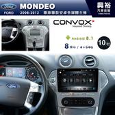 【CONVOX】2008~12年Ford MONDEO專用10吋螢幕安卓機*聲控+藍芽+導航+安卓*8核心※主機需預定