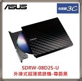 【燒錄機出清優惠】ASUS 華碩 SDRW-08D2S-U 外接式超薄燒錄機-尊爵黑 x11