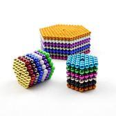 巴克球1000顆3/5mm216顆魔力磁力球磁鐵積木魔方成人益智解壓玩具【中秋節好康搶購】