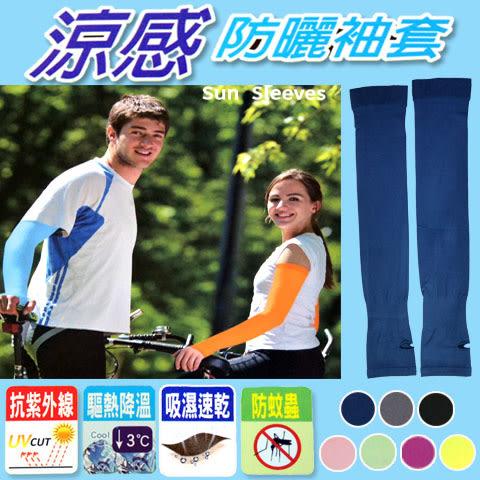 袖套  涼感防曬袖套  露指型款    抗UV  台灣製 Light & Dark