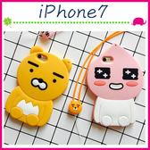 Apple iPhone7 4.7吋 Plus 5.5吋 Ko系列搞笑人物手機套 桃子保護套 全包邊手機殼 呆萌熊保護殼 TPU