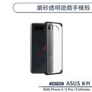 ASUS ROG Phone 5/5 Pro/5 Ultimate 磨砂透明遊戲手機殼 ZS673KS 保護殼 保護套 防摔殼