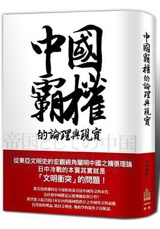 中國霸權的論理與現實
