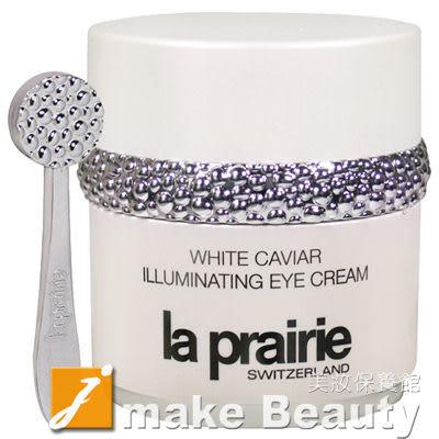 la prairie 鑽白魚子緊膚亮顏眼霜(20ml)《jmake Beauty 就愛水》