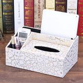 家用歐式面紙盒客廳遙控器收納盒簡約多功能面紙盒 街頭潮人