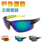 MIT素面運動太陽眼鏡 運動眼鏡 自行車眼鏡 單車墨鏡 路跑眼鏡 抗紫外線UV400