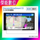 5.5吋 螢幕保護貼 磨砂保護貼 高清保護貼 抗刮耐磨 GPS導航機專用 適用GARMIN DRIVESMART 55
