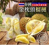 【大口市集】泰國鮮凍榴槤1包(350g/包)+贈古早味一口冰10顆