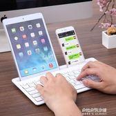 超薄無線手機藍芽鍵盤通用兼容安卓蘋果ipad平板電腦便攜式可充電  朵拉朵衣櫥