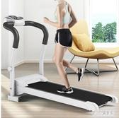 跑步機家用款電動小型走步超靜音室內迷你折疊健身房專用   LN5372【甜心小妮童裝】