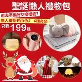 聖誕禮物懶人包 聖誕節 交換禮物 驚喜包超值福袋 抱枕/保溫杯/圍巾/毛毯/手機架/U型枕【ME007】