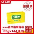 【a.me】蛋白護膚香皂85g (144入/箱)