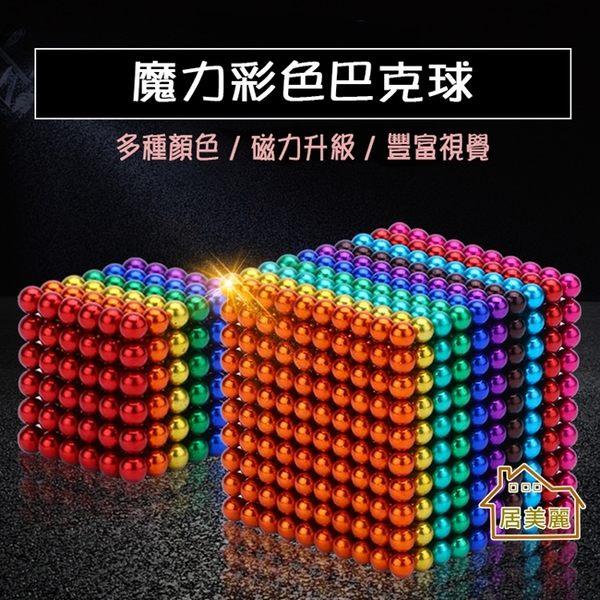 【居美麗】彩色巴克球 5mm 買一送八 益智魔術 磁球魔方 磁力球 強磁 磁力珠 磁鐵 兒童節 交換禮物