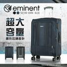 萬國通路eminent行李箱 20吋登機箱 S0100