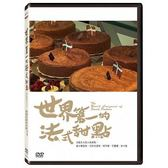 世界第一的法式甜點 DVD The World Conquest of French Pastries 免運 (購潮8)