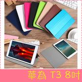 【萌萌噠】華為 HUAWEI MediaPad T3 (8吋) 卡斯特紋 三折支架保護套 類皮紋側翻皮套 平板套